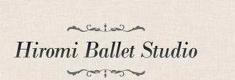大塚・巣鴨でバレエならヒロミバレエスタジオ ロゴ