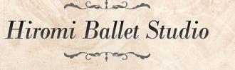 大塚でバレエならヒロミバレエスタジオ ロゴ